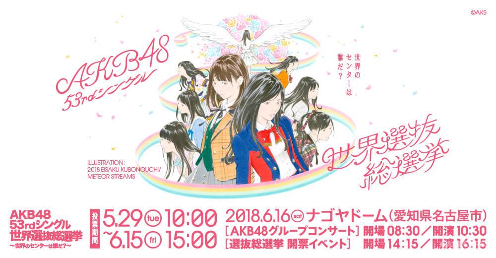 akb48 10th sousenkyo/election betting thread