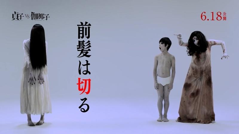 《貞子VS伽椰子》上了5個新廣告