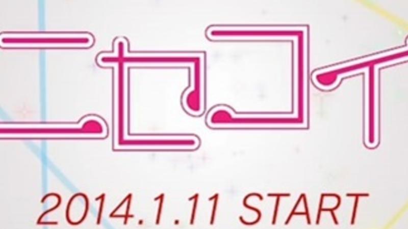 2014年1月番《偽戀》官方PV1公開