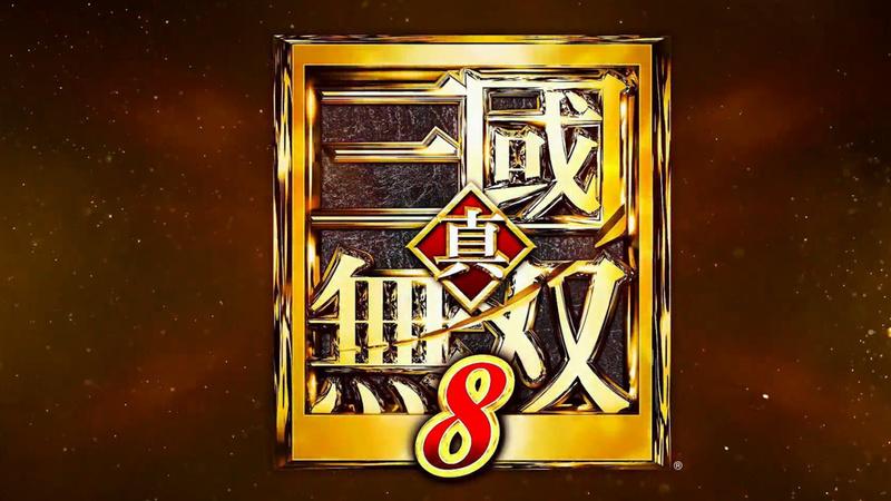 《真·三國無雙 8 》在今天發售了,我為你盤點8個系列的優秀設定
