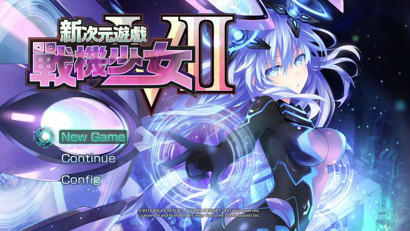 《新次元遊戲 戰機少女VⅡ》中文版12月發售